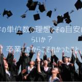 大学の単位数の理想とその目安はどのくらいか?卒業したからこそ分かったこと