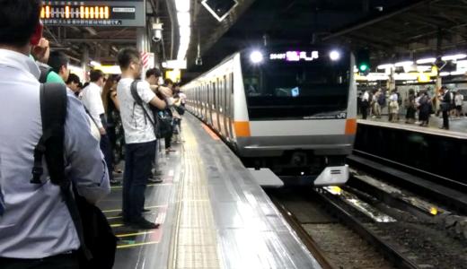 中央線快速が混雑する時間帯はいつ?どこから満員電車になるのか